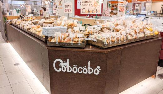 コボコボnonowa国立店がオープン!